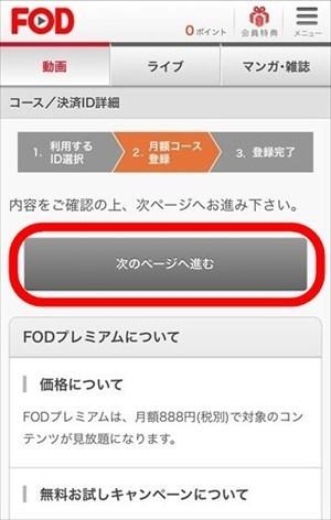 FODプレミアム登録方法